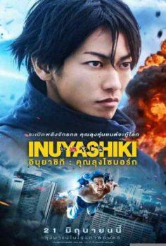 Inuyashiki izle